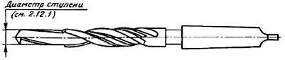 Рисунок 11 Ступенчатое сверло с хвостовиком