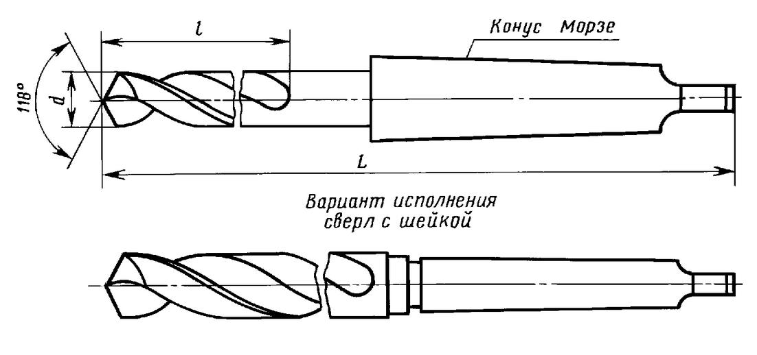 Рисунок 3  Спиральное сверло с хвостовиком Конус Морзе